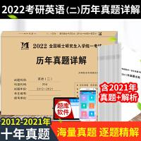 考研英语�v二�w2022历年真题详解(2012-2021十年真题)(赠:命题库)
