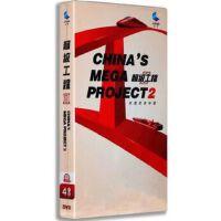 超级工程II 第二部 4DVD 央视纪录片 中国路 中国桥 中国车 中国港 CCTV