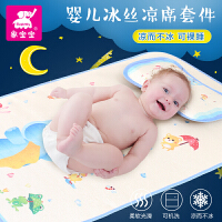 象宝宝凉席夏季婴儿冰丝凉席儿童幼儿园凉席套件