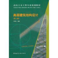 【正版二手书9成新左右】高层建筑结构设计(第二版 沈蒲生 中国建筑工业出版社