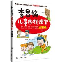 化学工业:李昌镐儿童围棋课堂--启蒙篇