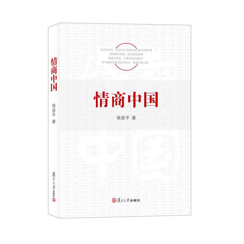 情商中国:情商的中国式解读