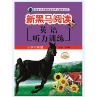 新黑马阅读丛书 英语听力训练. 小学六年级