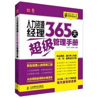 人力资源经理365天超级管理手册 企业管理书籍 人力资源管理