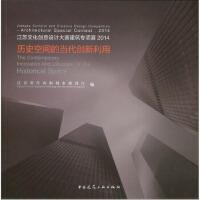 【二手书8成新】江苏文化创意设计大赛建筑专项赛2014:历史空间的当代创新利用 江苏省住房和城乡建设厅 中国建筑工业出