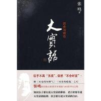 【二手书8成新】大实话:历史与现在 张鸣 山西人民出版社发行部