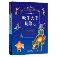 北京出版集团:吹牛大王历险记 拼音美绘本