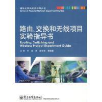 【二手旧书9成新】路由、交换和无线项目实验指导书贺平 等编著电子工业出版社9787121053672