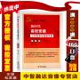 新时代高校党建工作实务与创新手册(图解版)9787507550481 华文出版社