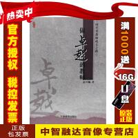 做卓越的教师 彭兴顺 天津教育出版社 9787530955765