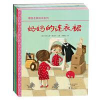 德国名家绘本系列(全8册)