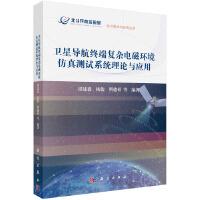 卫星导航终端复杂电磁环境仿真测试系统理论与应用