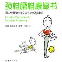 颈椎腰椎康复书【正版图书,满额减】