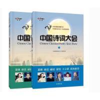 中国诗词大会-(上下) 现货发售
