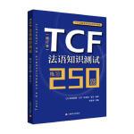 TCF法语知识测试:练习250题 (修订本)