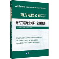 中公教育2021南方电网公司招聘考试用书:电气工程专业知识全真题库(全新升级)