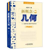 中国少儿:中国科普名家名作・院士数学讲座专辑(典藏版)―― 新概念几何