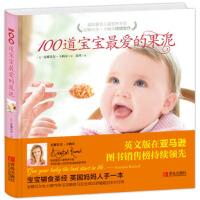 100道����最 �鄣墓�泥,[英] 安娜���・卡梅�� 著;高萍 �g,青�u出版社【正版��】