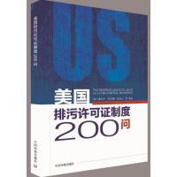 美国排污许可证制度200问