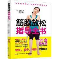 筋膜放松指导全书
