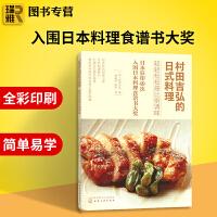 正版 村田吉弘的日式料理 轻轻松松按比例调味 日式家常菜日本食谱书家常菜菜谱 日式料理调味书 日本料理书 日本料理制作大