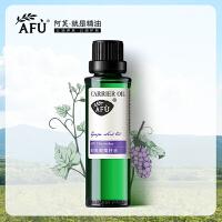 AFU阿芙 葡萄籽油30ml 基底油按摩精油 身体 基础油深层滋养紧致