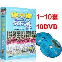 正版 佳木斯健身操光盘快乐之舞步中老年广场舞教学光碟10DVD碟片