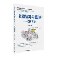 【正版】 数据结构与算法――C语言版