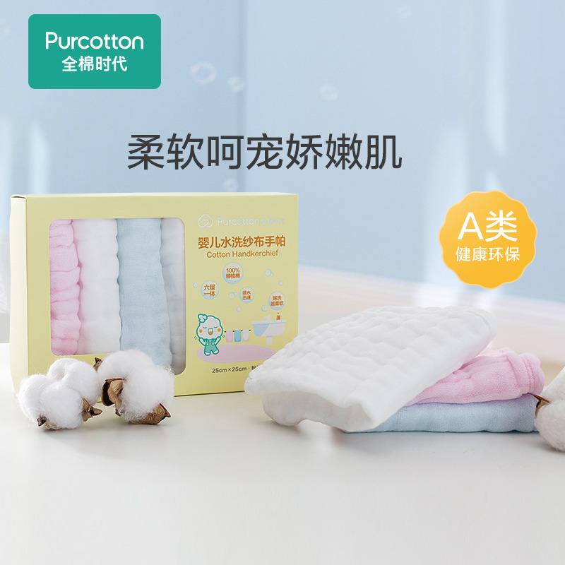 全棉时代   蓝粉白色水洗纱布手帕25x25-6P 6条/盒(水洗后成型尺寸)