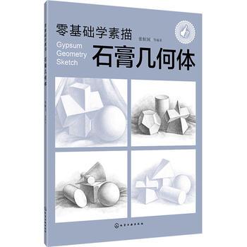 零基础学素描:石膏几何体 张恒国 9787122324634