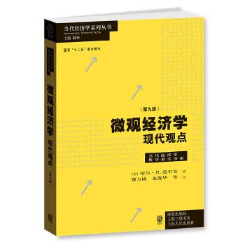 """《微观经济学:现代观点》(第九版) 国家""""十二五""""重点图书,世界上*受欢迎的标准中级微观经济学教材之一"""