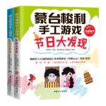 蒙台梭利手工游戏:节日大发现+四季大探索(全两册)