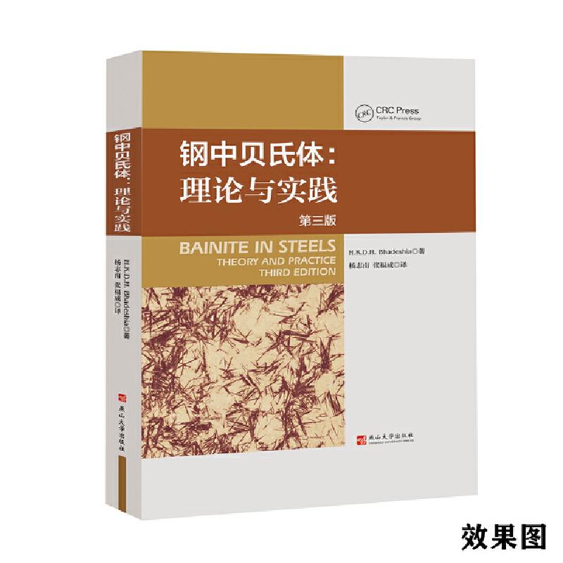 钢中贝氏体:理论与实践(第三版) 几乎涵盖贝氏体相变的所有内容