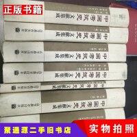 【二手9成新】中国考试史文献集成(1 9卷全)