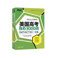 新东方 美国高考核心3000词(附练习册)