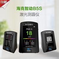 海克智动激光测霾仪B5S 便携PM10/PM2.5数值检测仪 与汉王霾表M1工作原理相同,空气质量检测仪,家用空气净化