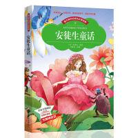 爱不释手的成长必读经典 安徒生童话 彩图注音版小学生1-3年级无障碍阅读世界中外经典文学
