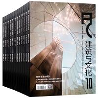 建筑与文化 杂志 订阅2021年 建筑设计 建筑论文杂志