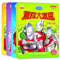 咸蛋超人勇闯大迷宫全4册 变身大追踪 3-6-8岁幼儿童智力开发益智迷宫书 子互
