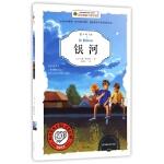 银河(美绘版)/百年国际大奖小说