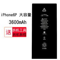 【新品上市】 苹果6s电池大容量7Plus手机iphone5s/8P内置超高容量电板7拆装�七