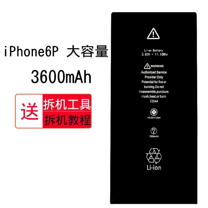 【新品上市】 苹果6s电池大容量7Plus手机iphone5s/8P内置超高容量电板7拆装缷七 促销活动中,更多优惠等您领质量有保障,,支持七天无理由,换新保修服务,赠送运费险