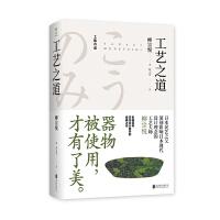 正版 工艺之道 日本民艺之父柳宗悦,影响百年日本设计美学的经典之作 畅销书籍