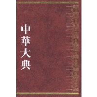 中华大典:医药卫生典(医学分典)