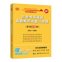 张剑黄皮书2021考研英语 2021历年考研真题解析及复习思路 基础试卷版 2001-2008 适用英语一、英语二