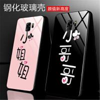 三星s9手机壳+钢化膜 三星S9保护套 三星 S9 手机套 全包防摔硅胶软边钢化玻璃彩绘保护壳FLBL