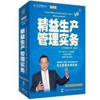 正版 精益生产管理实务 陈忠雄 东方燕园U盘版无DVD现货