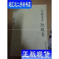 【二手旧书9成新】中国名茶:铁观音 /张育松 著 中国农业出版社