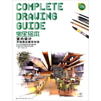 室内设计手绘表达教学对话 李鸣,马光安 9787535265128
