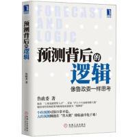 【二手书8成新】预测背后的逻辑:像鲁政委一样思考 鲁政委 机械工业出版社